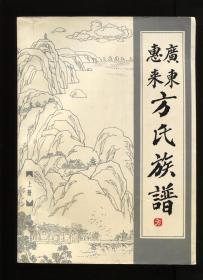 广东惠来方氏族谱(上册、中册)两本合售