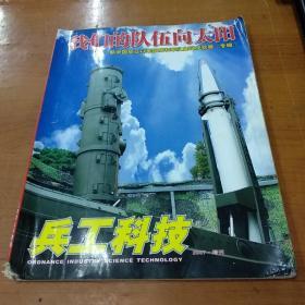 兵工科技  2007年增刊  我们的队伍向太阳. 新中国成立以来国防和军队建设成就展(专辑)
