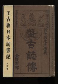 王古鲁日本访书记