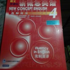 新概念英语教师用书