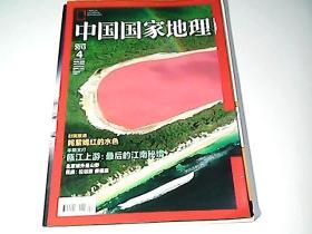 中国国家地理 2013年4