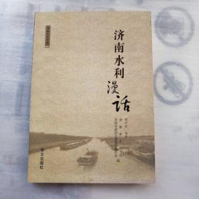 济南水利漫话  B14.10.24