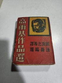 高尔基作品选[1949年7月初版](品相不好)