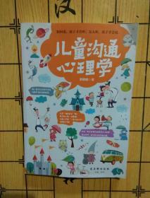 儿童沟通心理学