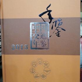 中国交通年鉴≈2013