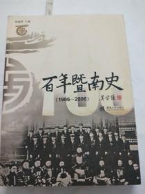 百年暨南史:1906-2006