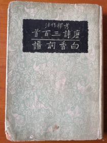 民国版唐诗三百首朱麟注 白香词谱胡山源校