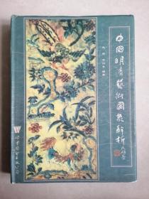 8開大型精裝畫冊《中國明清藝術圖像解析》