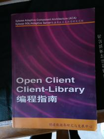 Open Client  Client-Library 编程指南