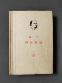 列宁哲学笔记 好品!