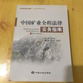 中国矿业全程法律实务指南