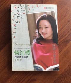 杨红樱  (校园小说系列)