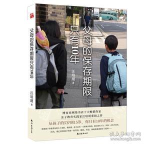 汪培珽:父母的保存期限只有10年