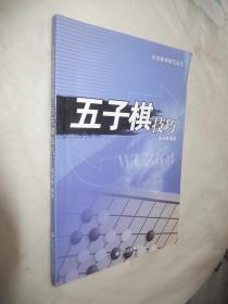 大众体育技巧丛书:五子棋技巧