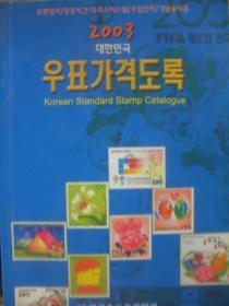 《韩国邮票价格图录(2003年)》(在韩)