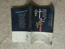 中医书籍《针灸学笔记图解》作者、出版社、年代、品相、详情见图!铁橱北4--1