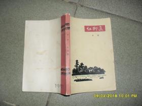 红柳集(8品小32开封底有渍迹扉页有字迹1964年3月1版2印5万册223页诗集)43349