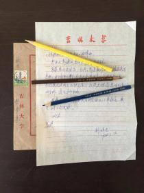 著名哲学家 吉林大学教授 舒炜光信札一通一页 带原封