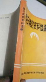 英日消防资料选编