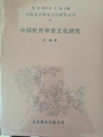 中国牡丹审美文化研究(中国花卉审美文化研究丛书之一)