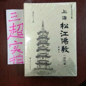 上海松江佛教(现代篇)