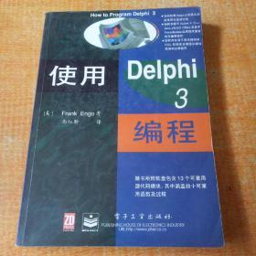 使用Delphi3编程