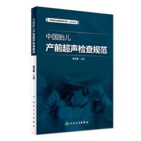 中国胎儿产前超声检查规范 姜玉新 主编 9787117225601人民卫生出版社