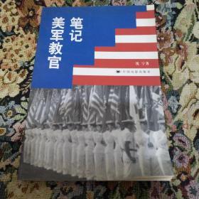 美军教官笔记   货2(2一187)