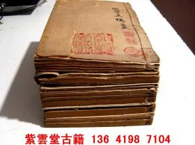 清;同治十年[1871年]李元度(赋学正鹄)[1-11]卷.   #4726