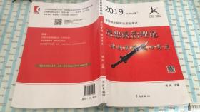 2019思想政治理论