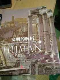 文明的解析:人类的艺术与科学成就(公元前800一1950年)