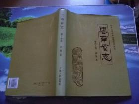 云南省志【土地志】