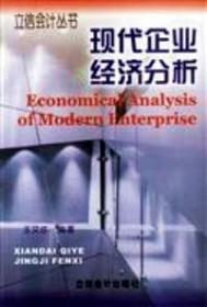 现代企业经济分析 王又庄 立信会计出版社 9787542902115