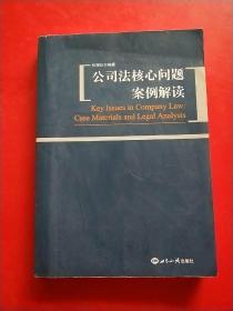 公司法核心问题案例解读