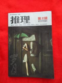 中国推理第一品牌:睿智的、本格的、惊悚的、写实的、经典的、趣味的、理性的、专业的推理读物 推理:第2辑  岁月 2008.2