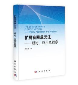 扩展有限单元法-理论应用及程序