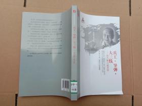 兵工·导弹·大三线——徐兰如口述自传【20世纪中国科学口述史】