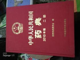 中华人民共和国药典 2010 二 三部 三部未开封