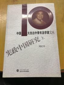 宪政中国研究(上下册)