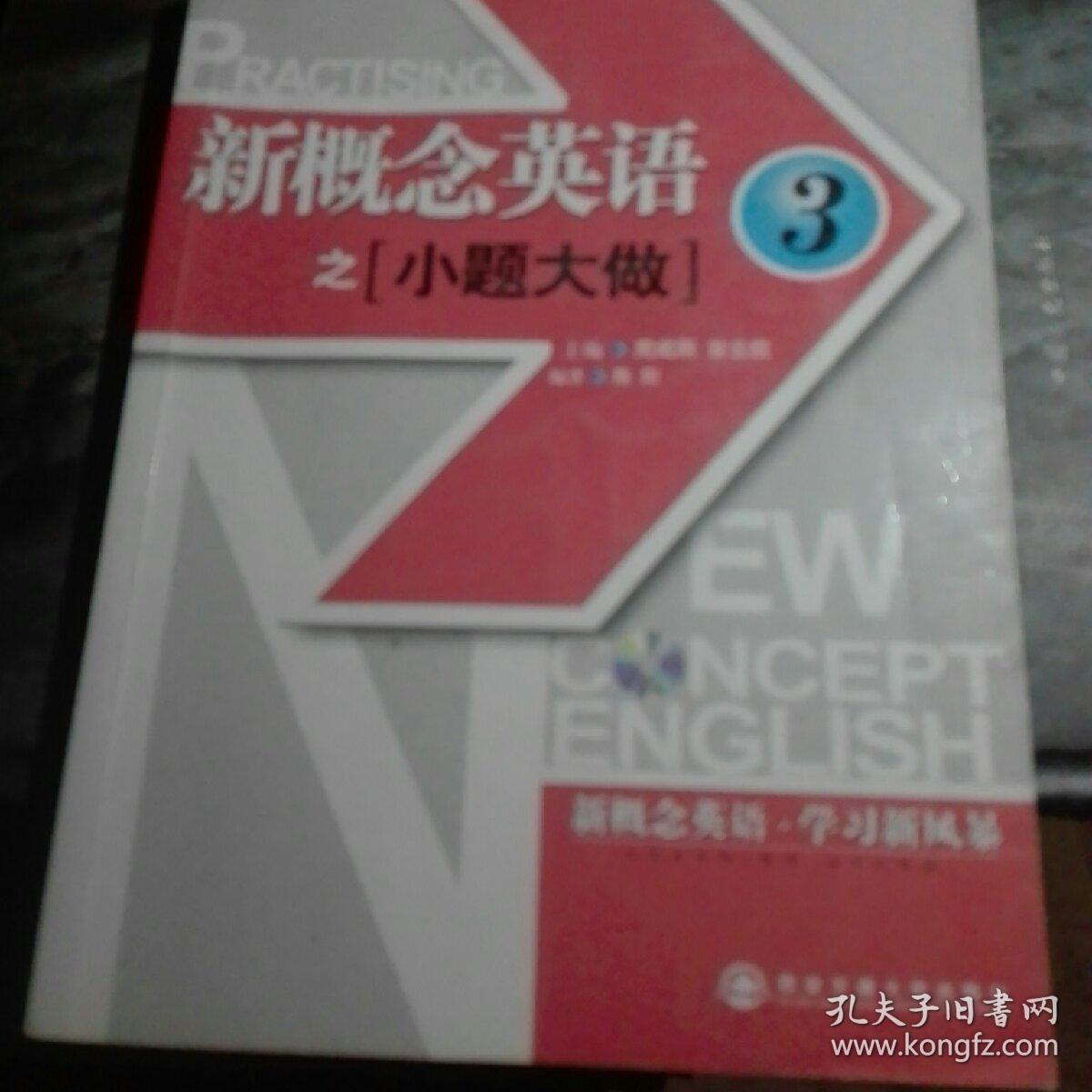 新东方 新概念英语之小题大做3