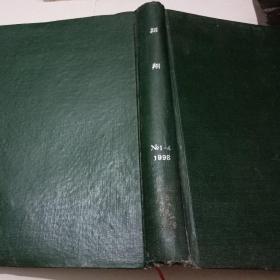 翱翔杂志:1998年第1期至第4期,1996年第4期合订本