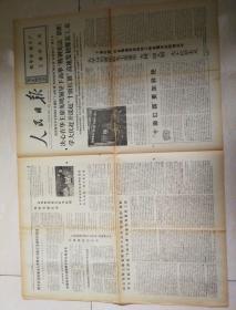 人民日报:1976.11.20,九品!