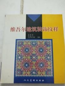 维吾尔建筑装饰纹样