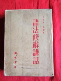 语法修辞讲话【1952年一版一印】
