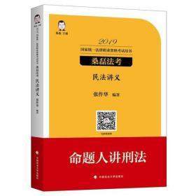 2019桑磊法考司法考试国家法律职业资格考试民法讲义