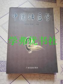 中国壮医学