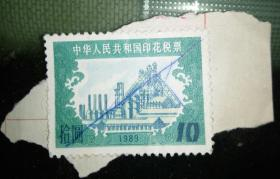 印花税票 1989年印花税票 拾圆面值 1张