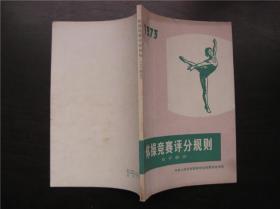 1973体操竞赛评分规则(女子部分)