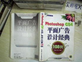Photoshop CS4平面广告设计经典108例