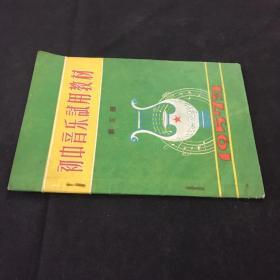 初中音乐试用教材 1957年